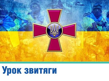 Урок звитяги до Дня Збройних Сил України (документ)