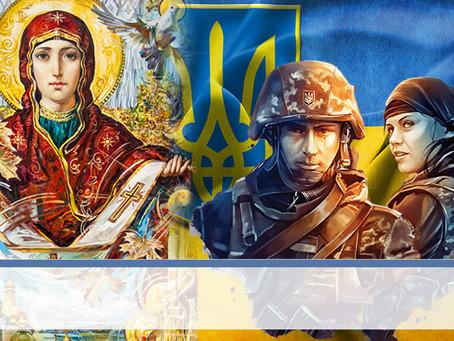 Вітаємо з Покровою Пресвятої Богородиці! З Днем захисника України! З Днем українського козацтва!