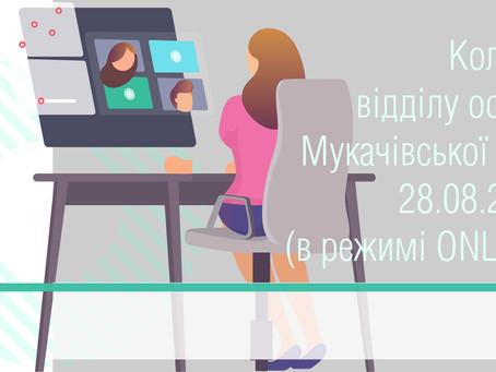 Колегія відділу освіти  Мукачівської РДА