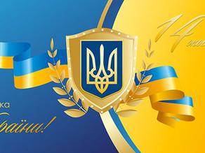 З Днем захисника України, Днем Покрови Пресвятої Богородиці та Днем Українського козацтва!