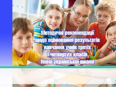 Методичні рекомендації щодо оцінювання результатів навчання учнів 3-іх і 4-их класів НУШ (документ)