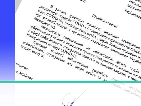 У МОН рекомендують вчителям добровільно застрахуватись від COVID-19 (документ)