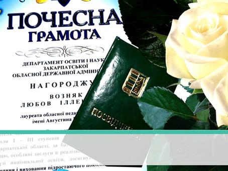 Вітаємо Любов Іллешівну Возняк із нагородженням обласною педагогічною премією ім. А.Волошина!