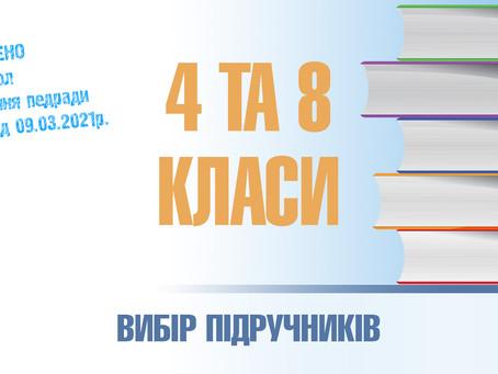 Вибір підручників 2021: 4 та 8 класи