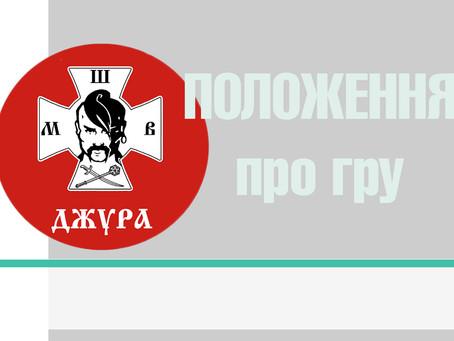 """Положення про Всеукраїнську дитячо-юнацьку військово-патріотичну гру """"Сокіл"""" (""""Джура"""") (документ)"""