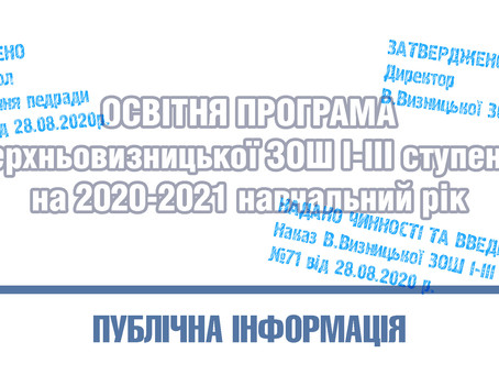 Освітня програма Верхньовизницької ЗОШ І-ІІІ ступенів на 2020/21 навчальний рік (документ)