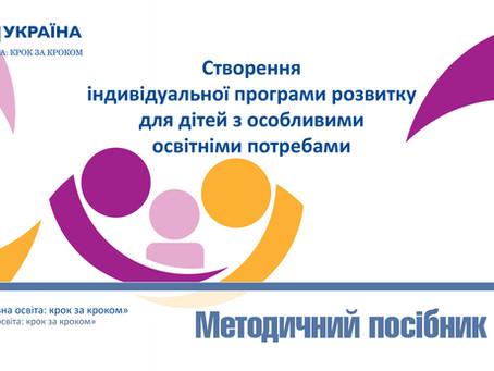 Створення ІПР для дітей з ООП: методичний посібник