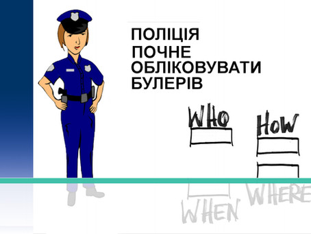 Поліція вестиме облік учнів, які цькували (документ)
