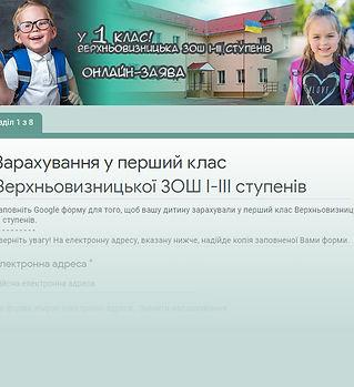 Рух учнів - онлайн-заява.jpg