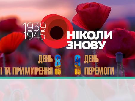 День пам'яті та примирення. День Перемоги над нацизмом (фото)