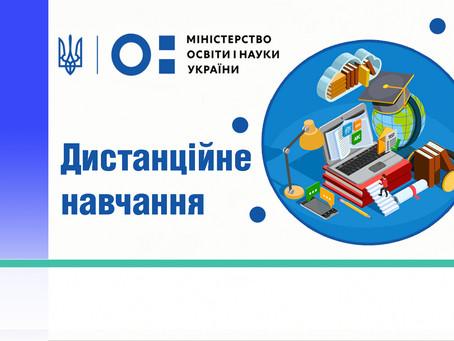 Умови дистанційного навчання у школах: нове положення (документ, інфографіка)