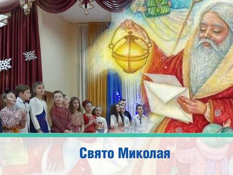Миколай, Ти до нас завітай!.. (фото, відео)