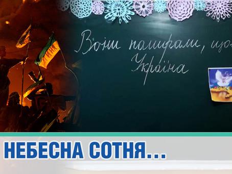 Вони помирали, щоб жила Україна... (фото, відео)