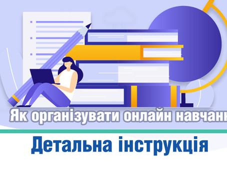 Як організувати онлайн навчання? Детальна інструкція