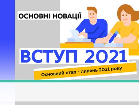 Затверджено Умови прийому на навчання для здобуття вищої освіти у 2021 році (документ, інфографіка)