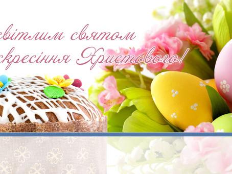Зі святом Воскресіння Христового!