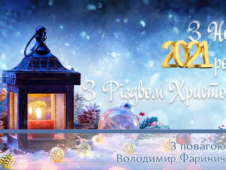 Щиро вітаю Вас з Новим 2021 роком та Різдвом Христовим!