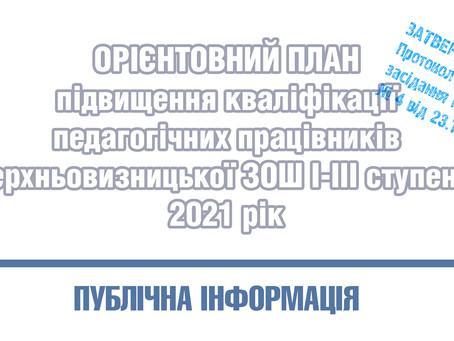 План підвищення кваліфікації педпрацівників Верхньовизницької ЗОШ І-ІІІ ступенів на 2021 рік