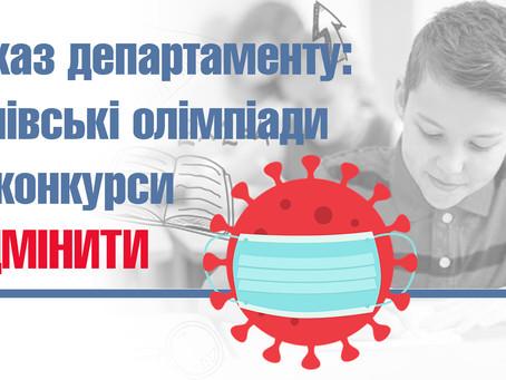 Цьогоріч учнівські предметні олімпіади та конкурси відмінені (документ)