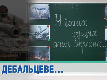 І знову наша школа повертається до відзначення трагічних дат... (фото, відео)