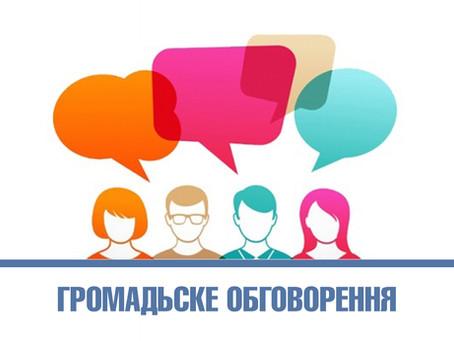 Громадське обговорення: доцільність проведення олімпіад та конкурсів у період епідемії COVID-19