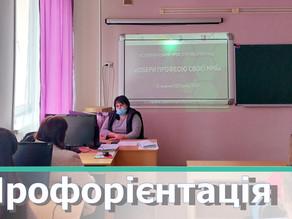 Обери професію своєї мрії – реалізуй себе в Україні! (фото)