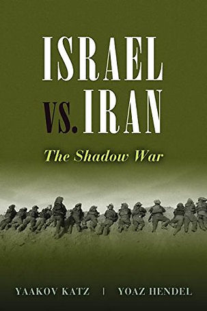 ISRAEL VS. IRAN‏ - Book