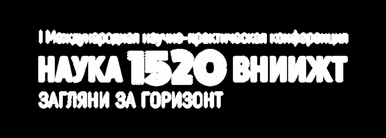 сайт конф 1520-35.png
