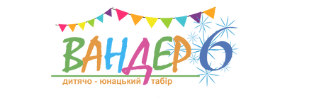 лого вандер 2021 2.png