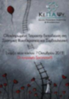 Κέντρο Προσωπικής Ανάπτυξης και Ψυχοθεραπείας