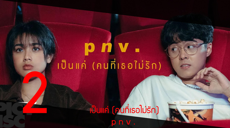 No2-thai