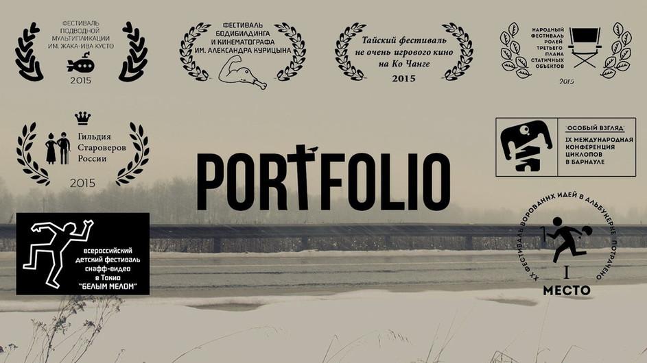 """Short Film """"Portfolio"""". 1st Assistant Director."""