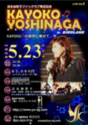 吉永加世子Vol9フライヤー-1.jpg