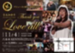 live_loveall.jpg