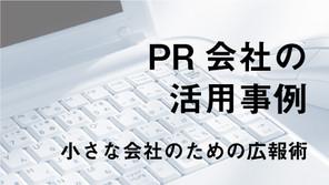 ~PR会社の活用事例~「小さな会社のための広報術」6