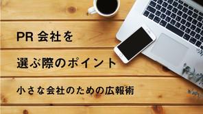~PR会社を選ぶ際のポイント~「小さな会社のための広報術」5