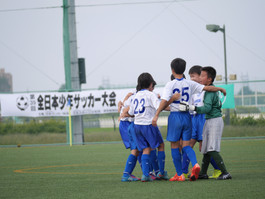 全日本少年サッカー最終結果
