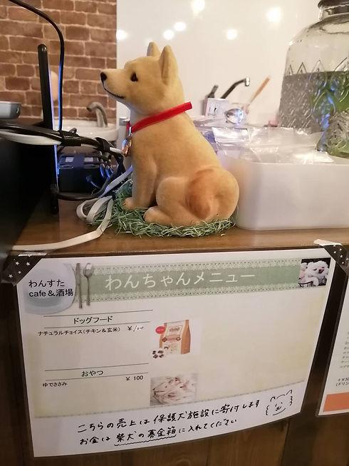 ワンちゃんメニュー.jpg