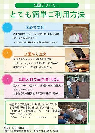 公園デリバリーご利用方法最新.jpg