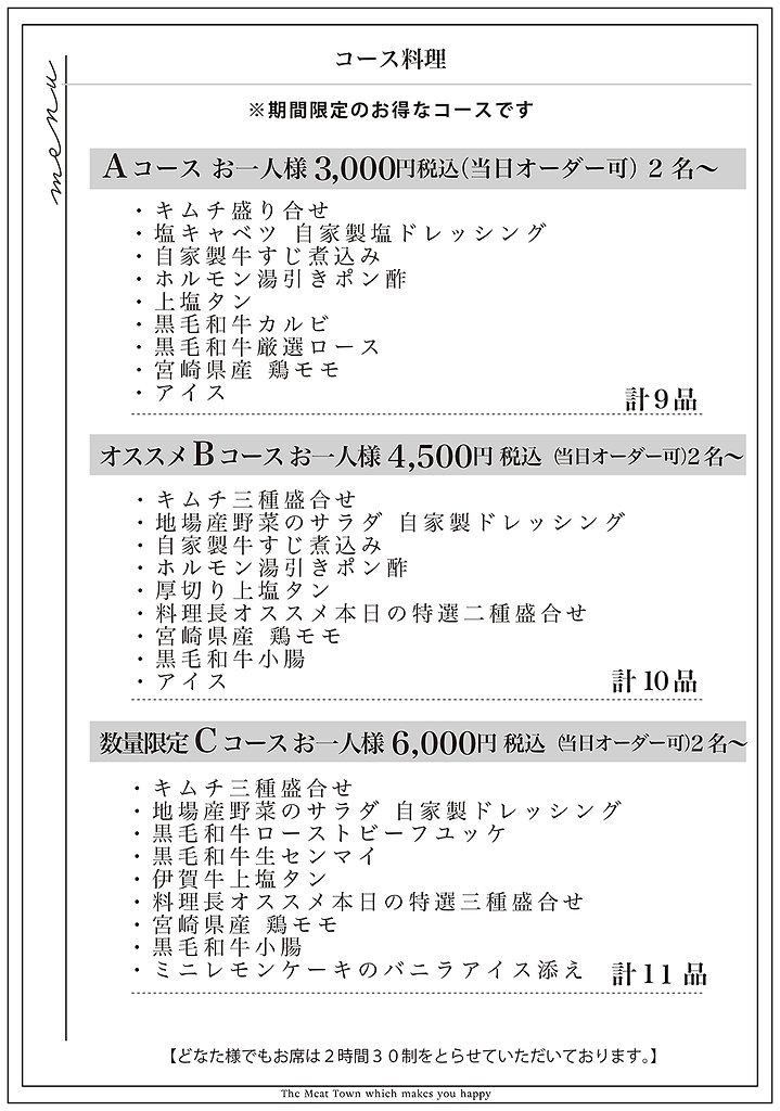 コース料理1222.jpg