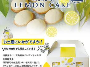 レモンケーキ お土産にいかがですか?