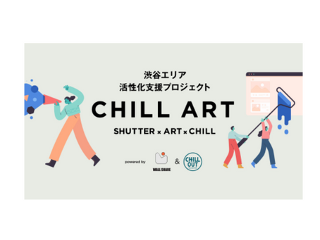 リラクゼーションドリンク『CHILL OUT』とのコラボレーションライブプロジェクト指導