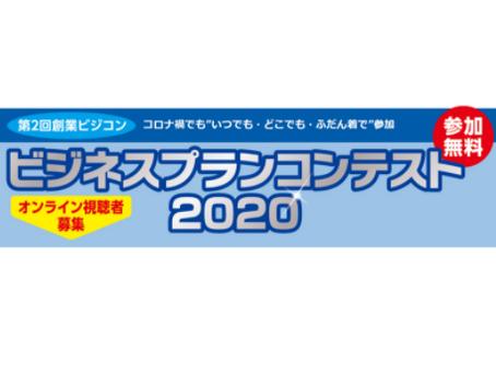 大阪信用金庫が主催するビジネスプランコンテストの最終審査プレゼンテーションに出場します/WALL SHARE
