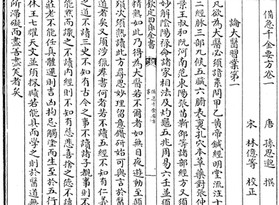 """Sun Si Miao: """"Discussão de como deve Agir um Grande Médico no Estudo e na Prática"""""""