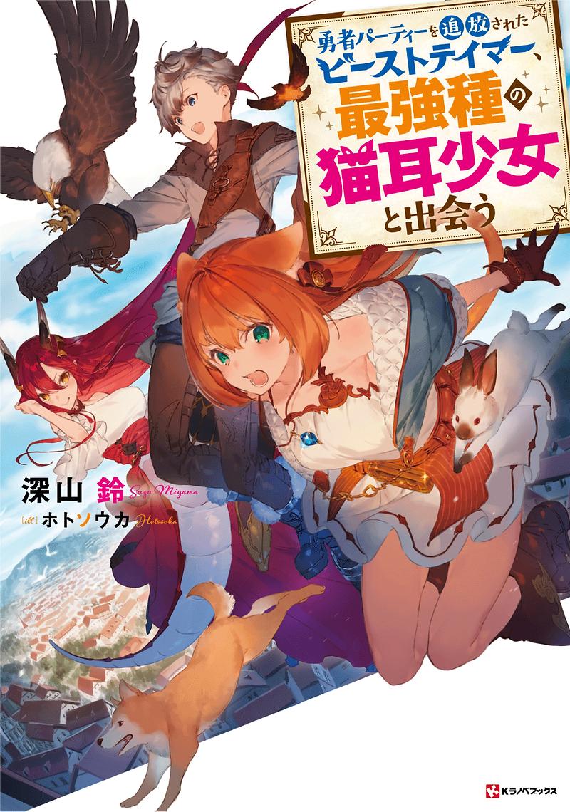 (勇者パーティーを追放されたビーストテイマー)novel01_cover.p