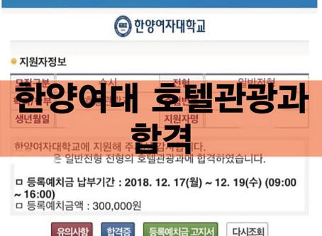 2019 한양여대 호텔관광과 합격