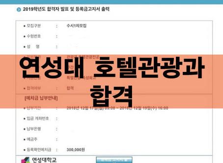 2019 연성대 호텔관광과 합격