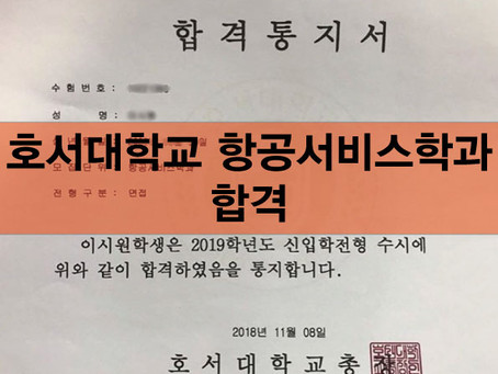2019 호서대 항공서비스학과 합격