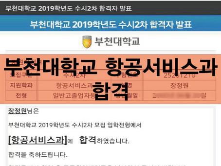 2019 부천대 항공서비스과 합격