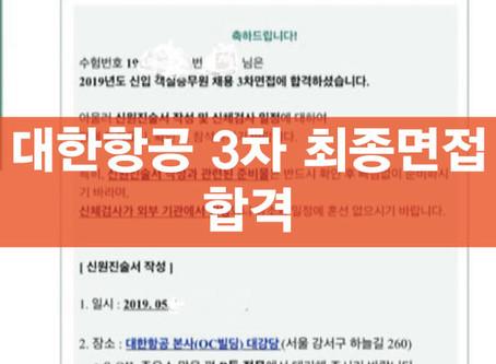 2019 대한항공 3차 최종면접 합격
